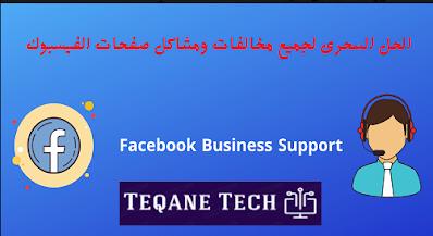 التواصل المباشر مع فريق الدعم بالفيسبوك