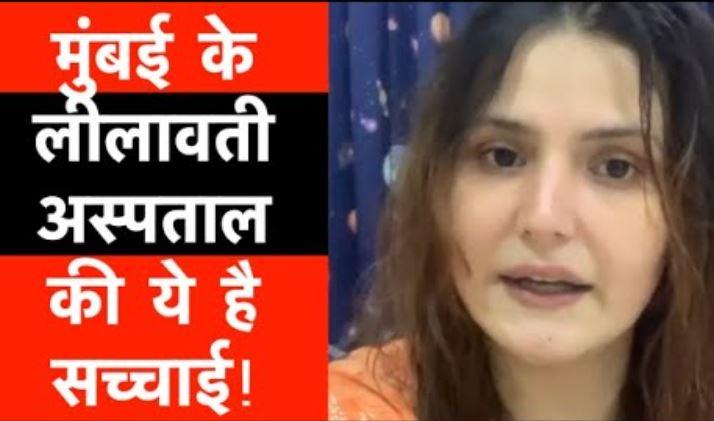 Zareen Khan On Lilavati Hospital: डॉक्टर्स पर भड़कीं ज़रीन ख़ान, 'दोस्तों ने कहा था हॉस्पिटल मत जाना वहां बिजनेस बना रखा है'