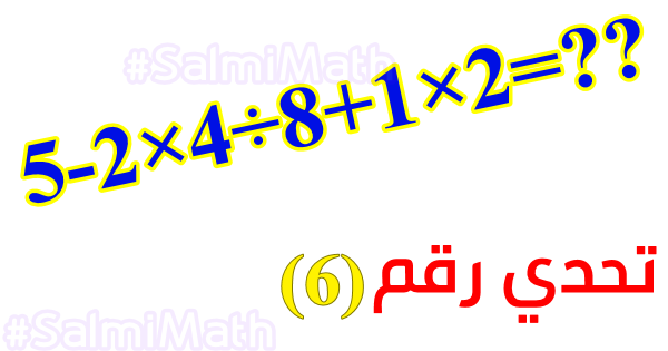 ألغاز الرياضيات التحدي رقم 6 / مع التصحيح