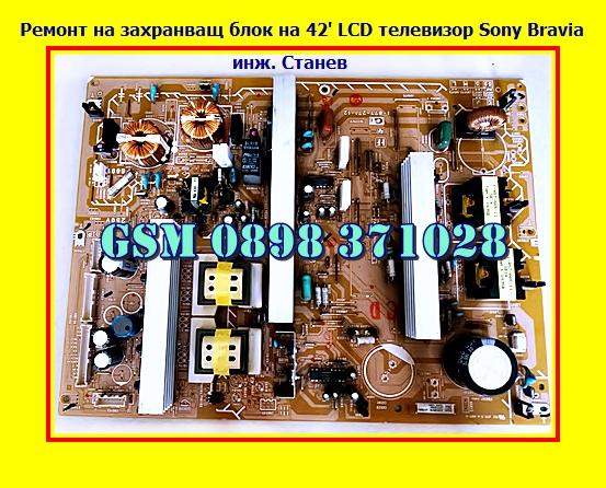 Ремонт на телевизори, ремонт на битова техника, техник, сервиз, телевизор, инж. Станев, поправка,