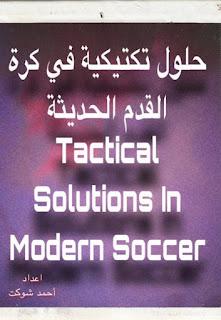 حلول تكتيكية في كرة القدم PDF
