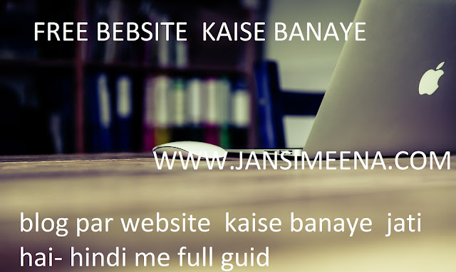 website banane ka tarika