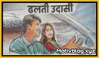 story in hindi motiv & Funny  inspirational stories with morals. latest motivational story in hindi. very motivational story in hindi
