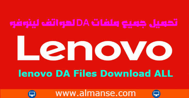 lenovo DA Files Download ALL