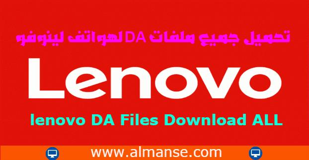 lenovo DA Files Download ALL