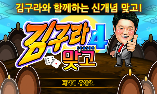 Screenshot 김구라맞고4 - Apcoid