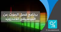 تحميل برنامج فصل الصوت عن الموسيقى للاندرويد