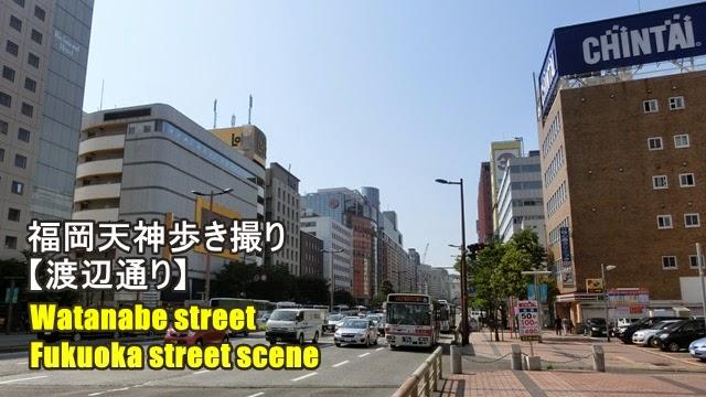 渡辺通り】福岡天神ストリート【...