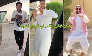 رقصة كيكي تصل العالم العربي