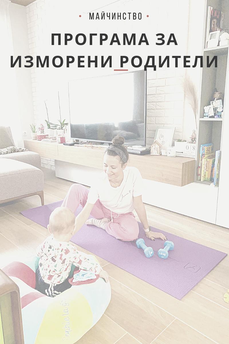 програма за изморени родители