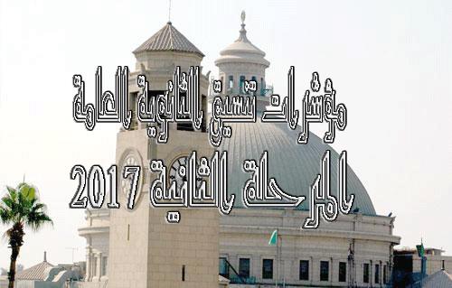 مؤشرات تنسيق الثانوية العامة المرحلة الثانية  2017