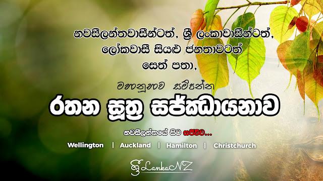 Live broadcasting of Ratana Sutta , Loving – Kindness chanting – ශ්රී LankaNZ