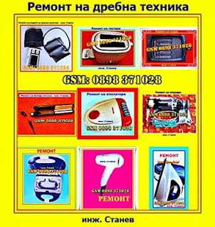 Ремонт на ютии, Ремонт на малки уреди, Ремонт на техника, Ремонт на електроуреди, Ремонт на перални, Ремонт на печки,