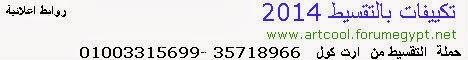 تكييف بالتقسيط 3571866