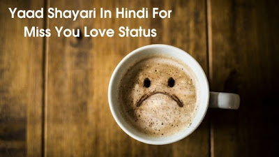 Yaad Shayari In Hindi For Miss You Love Status