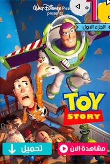مشاهدة وتحميل فيلم حكاية لعبة الجزء الاول Toy story 1 1995 مترجم عربي