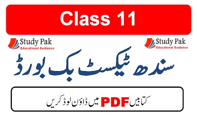 Sindh textbook board class 11 books pdf download 2021
