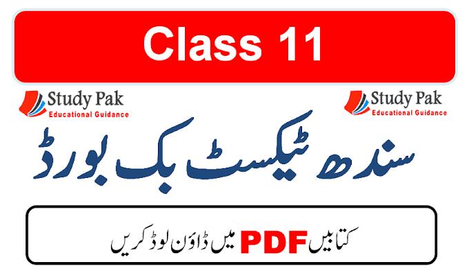PDF Books of class 11 Sindh Textbook board 2021