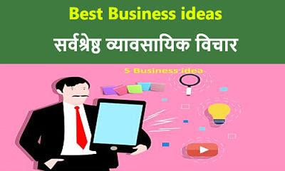 Top 5 Business idea after Lockdown in India | Business During Lockdown