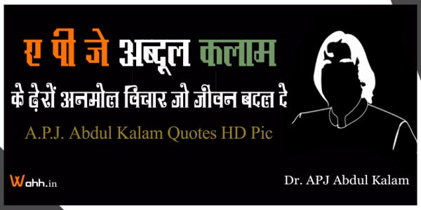 abdul-kalam-quotes-hd-pic
