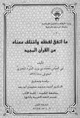 ما اتفق لفظه واختلف معناه من القرآن المجيد للمبرد - تحقيق أبو رغد , pdf