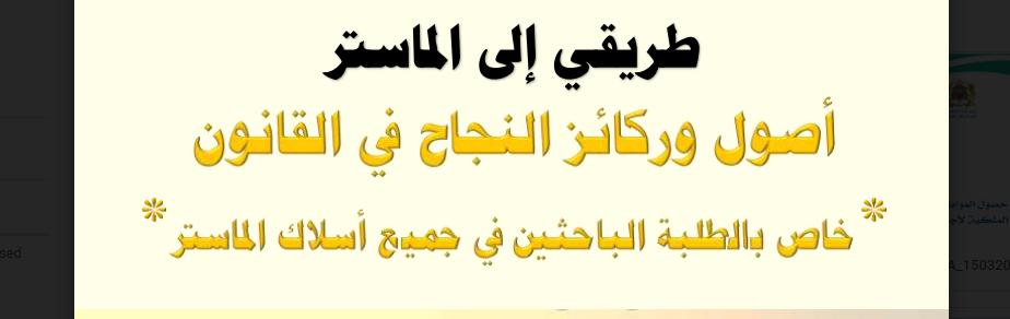 Photo of طريقي إلى الماستر : خاص بالطلبة الباحثين في جميع اسلاك الماستر – إعداد ذ. محمد القاسمي جاهز للتحميل pdf