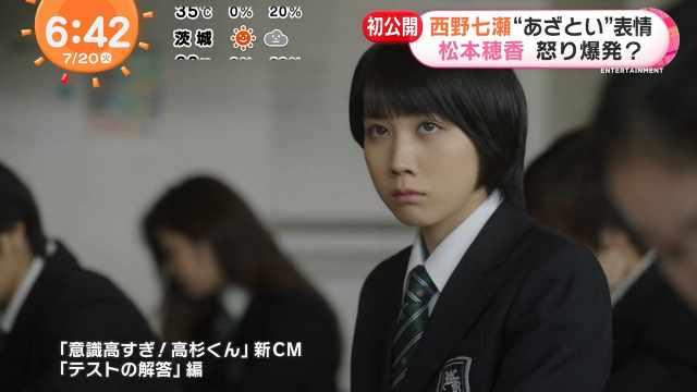 210720 Mezamashi TV