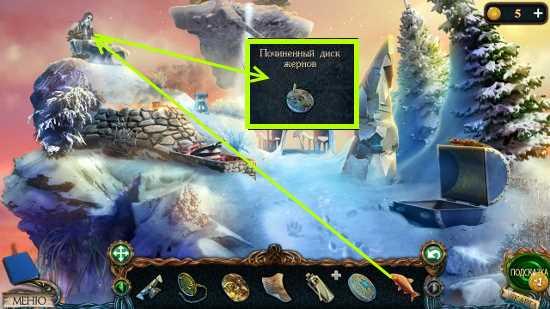 отдаем рыбу кольчугу и забираем исправленный диск в игре затерянные земли 3