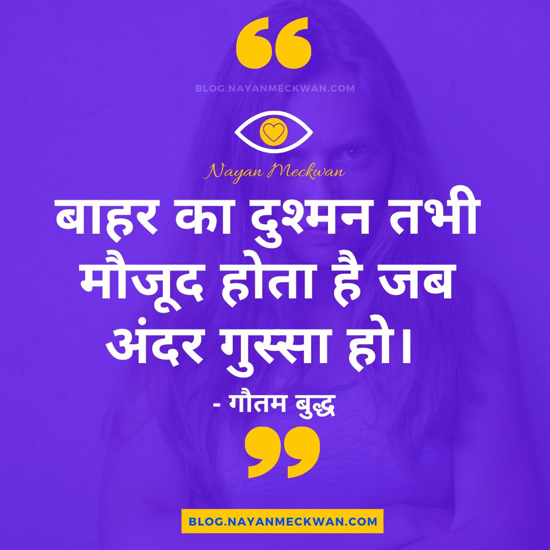 Lord Gautama Buddha Thoughts in Hindi