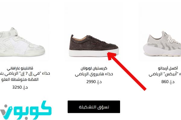 كود خصم ليفيل شوز الموقع الذي يعتبر الأول و الافضل في عالم تسوق الأحذية، أحصل على تخفيضات و خصومات كبيرة و وفر المال الخاص بك الآن.