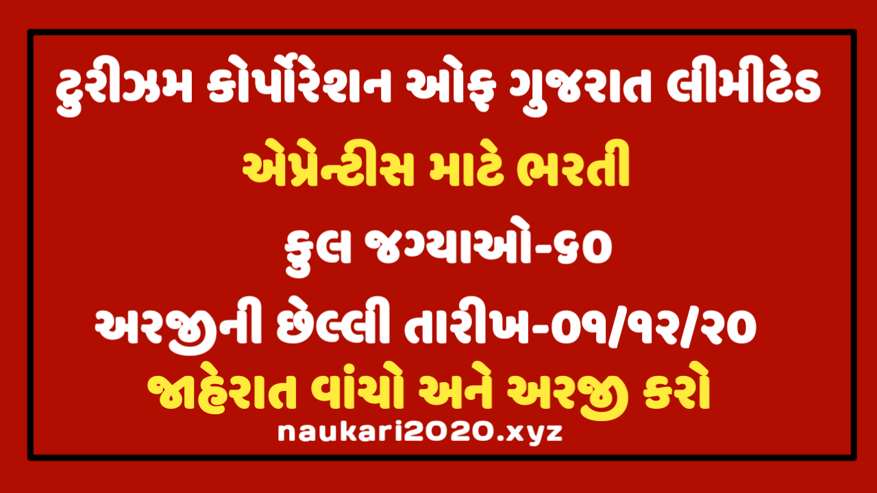 Tourism Corporation Of Gujarat Limited Invites Applications For Various Apprentice Post 2020