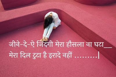 Sad whatsapp DP in Hindi