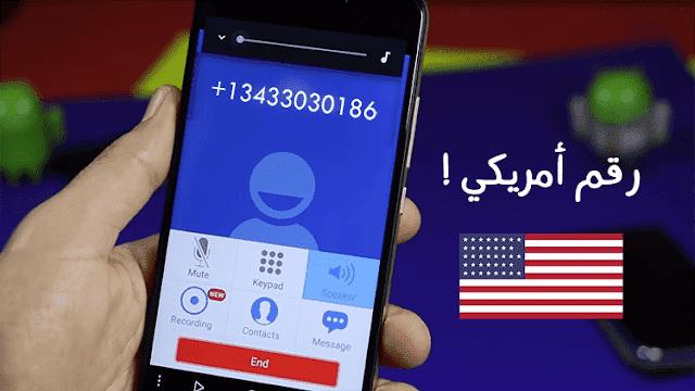 أفضل تطبيق للحصول على رقم أمريكي مجاني لتفعيل الواتس اب
