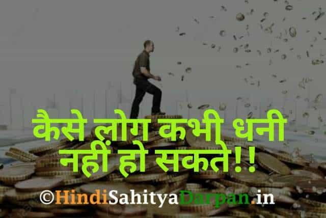 Who Can Never Be Rich In Hindi ~ कैसे लोग कभी धनवान नहीं हो सकते!