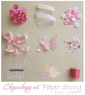 http://paperstory-shop.blogspot.ru/2016/03/blog-post.html