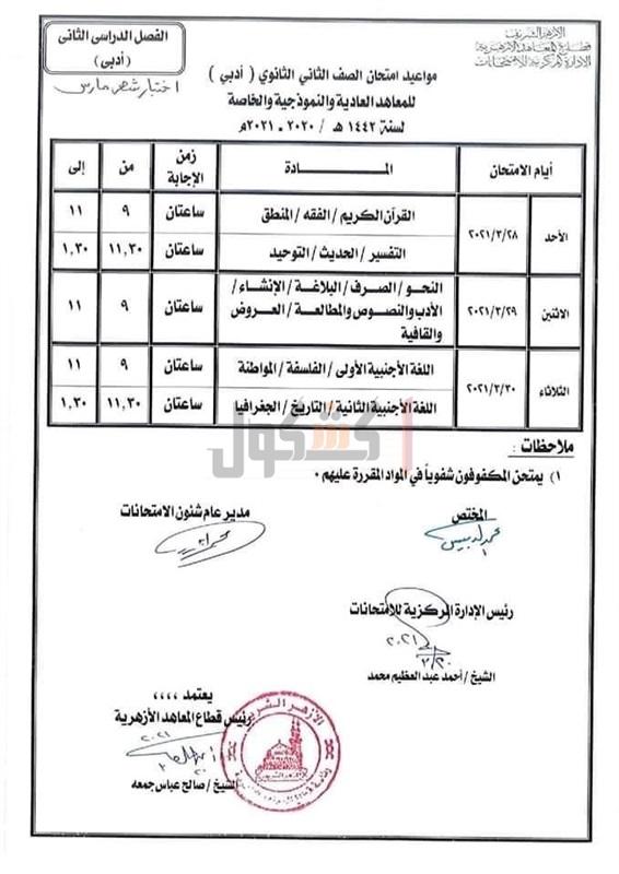"""جدول امتحانات شهر مارس لطلاب النقل الازهري """"ابتدائي - اعدادي - ثانوي"""" 475"""