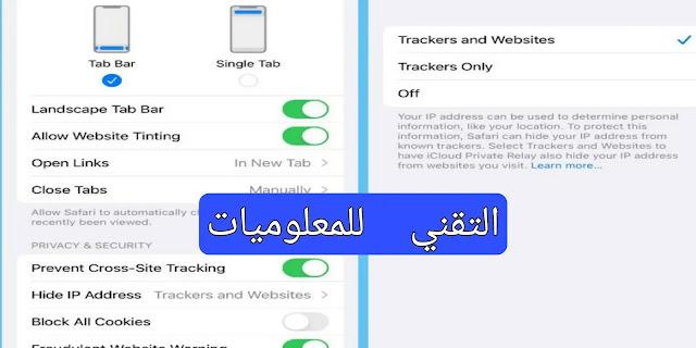 iOS 15 ، Apple iOS 15 ، نصائح iOS 15 ، نصائح مخفية لـ iOS 15 ، Apple iOS 15 ، iPhone iOS 1