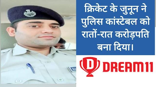 हिमाचल - Dream 11 ने पुलिस कांस्टेबल को रातों-रात करोड़पति बना दिया