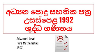 Advanced Level 1992 Pure Maths Past Paper