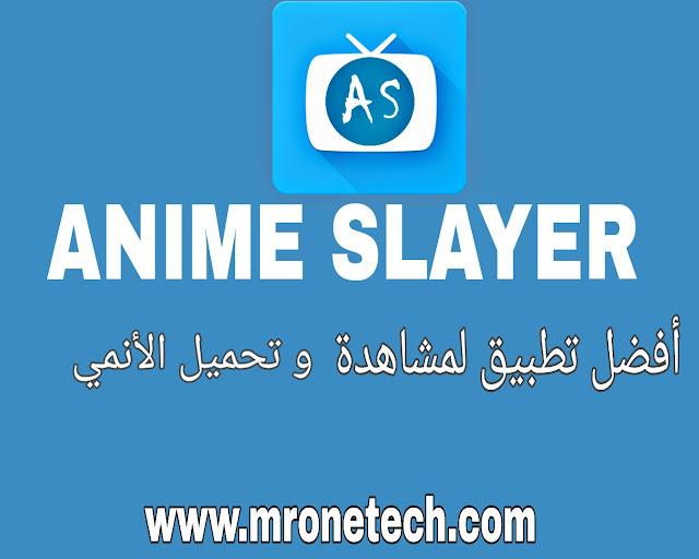 تحميل تطبيق أنمي سلاير Anime Slayer  أفضل تطبيق عربي لمشاهدة و تحميل  الأنمي  مترجم الى اللغة العربية .