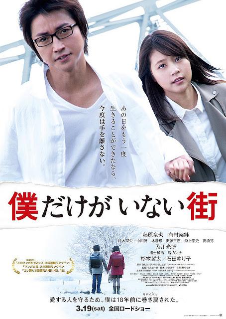 Sinopsis Film Jepang Erased (Bokudake Ga Inai Machi) 2016