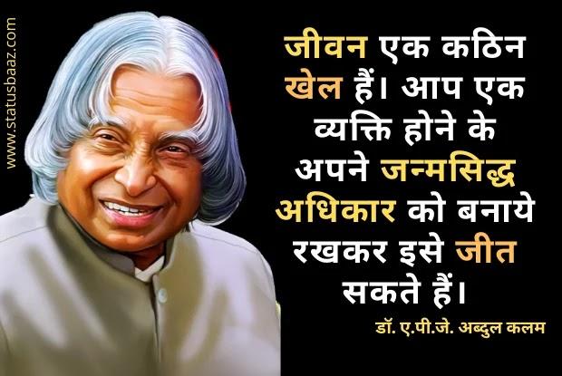 Thought of APJ Abdul Kalam