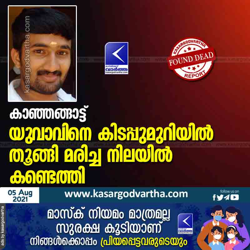 News, Dead, Kerala, State, Kanhangad, The young man found dead.