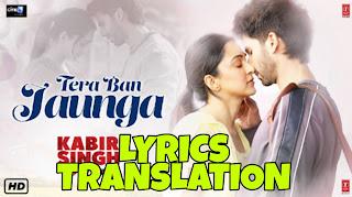 Tera Ban Jaunga Lyrics in English | With Translation | – Kabir Singh