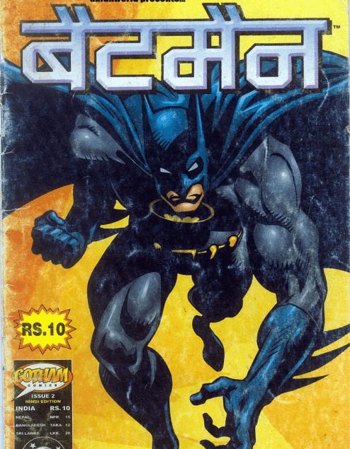 बैटमैन कॉमिक्स पीडीऍफ़ पुस्तक भाग-2 हिंदी में | Batman Comics PDF In Hindi Part-2 Free Download