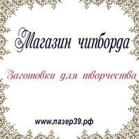 http://лазер39.рф/