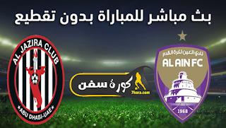مشاهدة مباراة العين والجزيرة بث مباشر بتاريخ 31-12-2020 دوري الخليج العربي الاماراتي