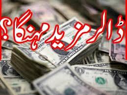Pakistani Rupee Currency Rate Pakistan