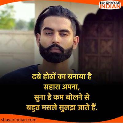 कम बोलना - Kam Bolna Shayari Status Quotes Images in Hindi