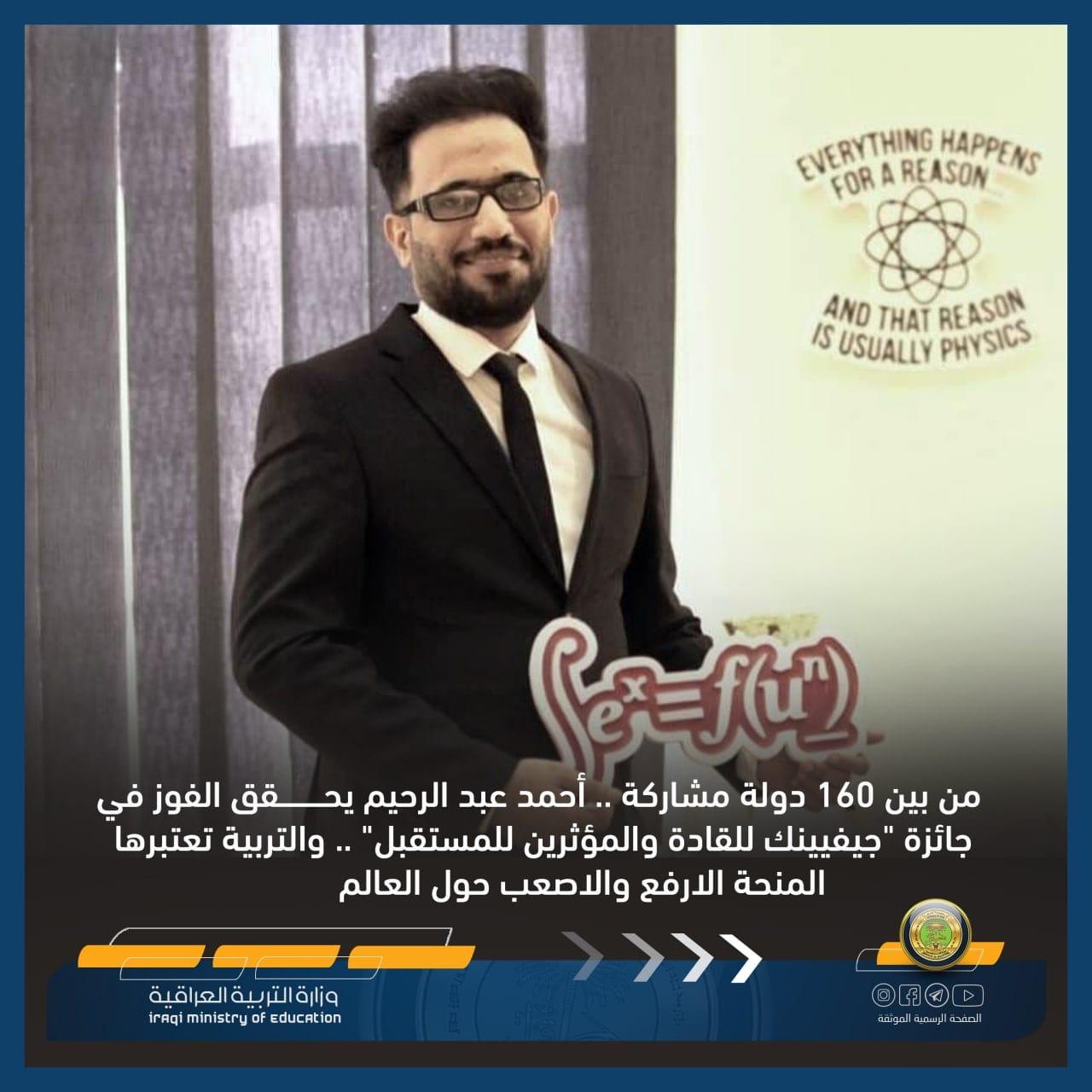 """أحمد عبد الرحيم يحقق الفوز في جائزة """"جيفيينك للقادة والمؤثرين للمستقبل"""" 228263985_1869449646597040_3869676631456873656_n"""
